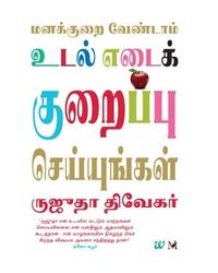 Don't Lose Your Mind, Lose Your Weight (Tamil)
