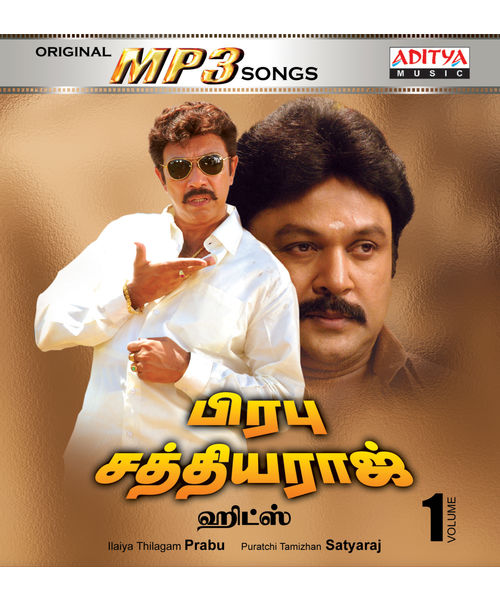 Prabhu & Sathyaraj Hits. (Tamil) ~ MP3