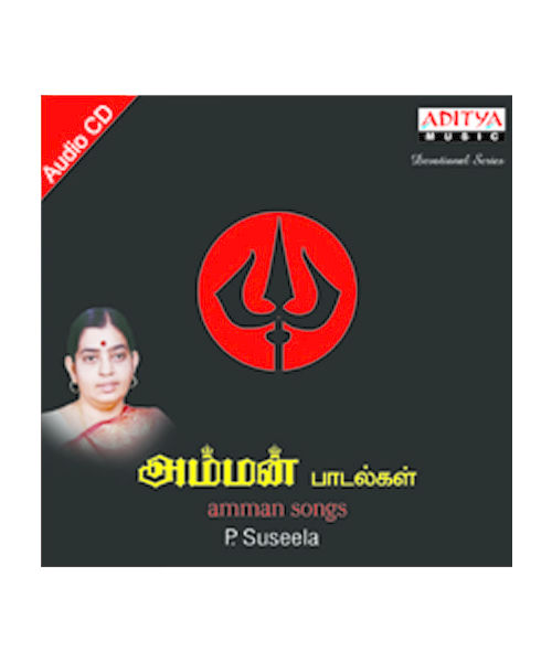 Amman Songs (Tamil) ~ ACD