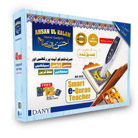 Quran Reader + Digital Tasbeeh + Sony ICF C1T Radio Alarm Clock