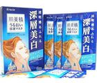 Kracie Japan Whitening Face Care Mask for Fairness - Made in Japan